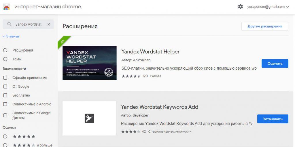 Расширения в магазине приложений для работы с Яндекс WordStat.