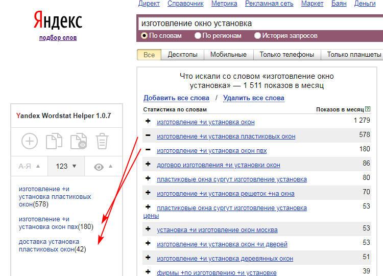Расширение Yandex WordStat Helper