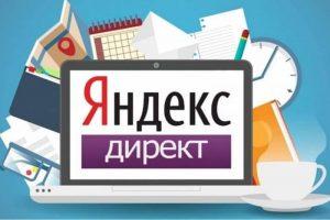 Цена клика в Яндекс.Директ может меняться по разным причинам