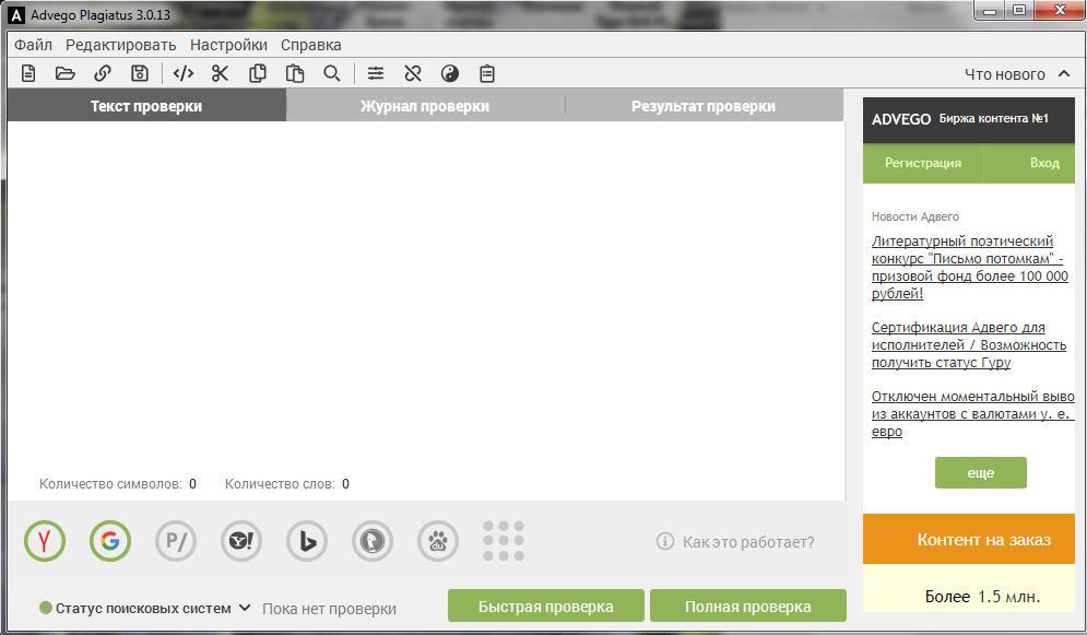 Окно программы Advego Plagiatus.