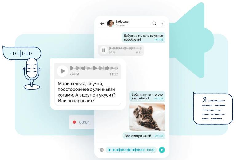 Голосовые сообщения преобразуются в текстовые.
