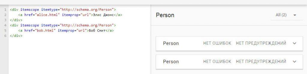 Проверка валидности микроразметки в Google.