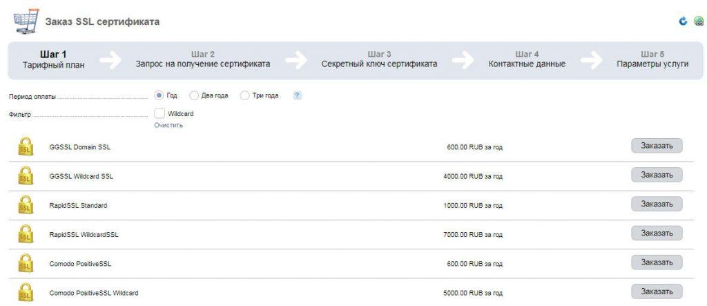 Список платных SSL сертификатов разных компаний, которые можно купить на одном из хостингов.