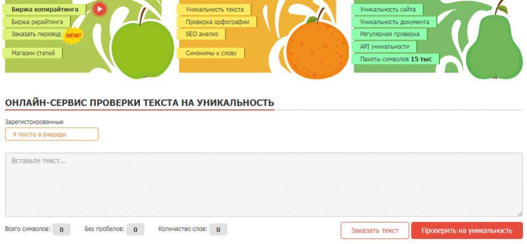 Сервис проверки уникальности текста text.ru.