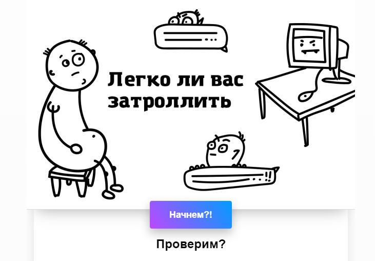 Развлекательный квиз на сайте Texterra.ru