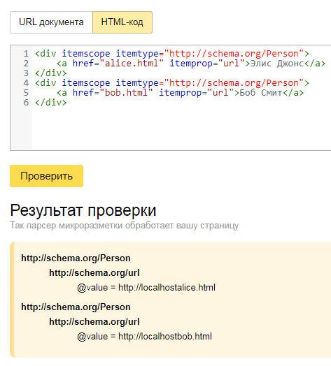 Проверка валидности микроразметки в Яндексе.