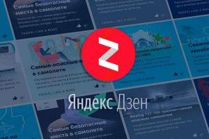 Яндекс.Дзен для продвижения сайта
