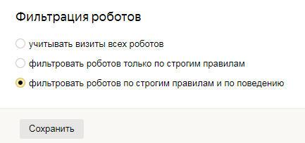 Настройка фильтрации ботов в Яндекс Метрике.