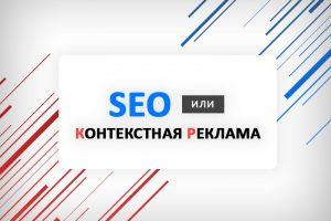 Как лучше продвигаться - в Яндекс.Директ или SEO