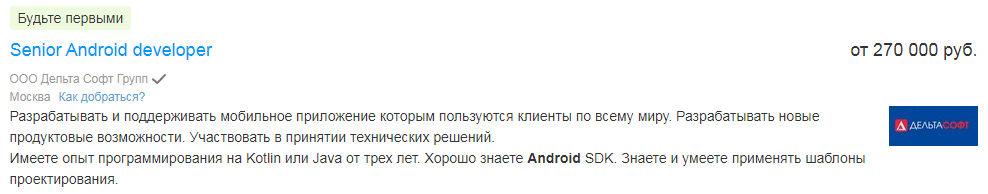 Вакансия для разработчика мобильных приложений