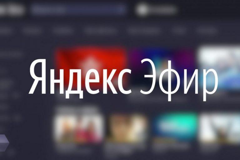 Яндекс.Эфир: может ли он заменить YouTube в России