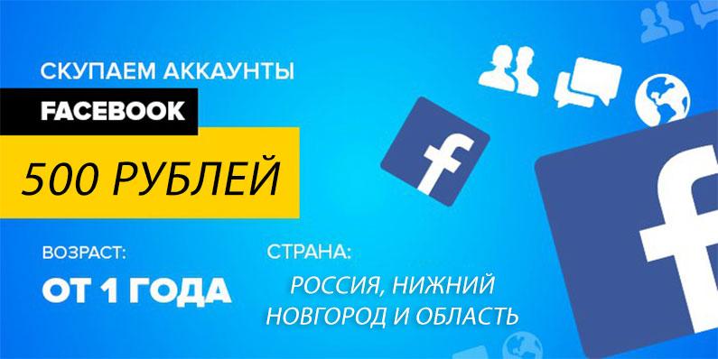 Зачем скупают рекламные аккаунты в Facebook? Обычно для мошенничества или запуска запрещённой рекламы
