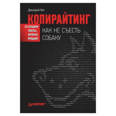 Дмитрий Кот – «Копирайтинг. Как не съесть собаку. Создаём тексты, которые продают»