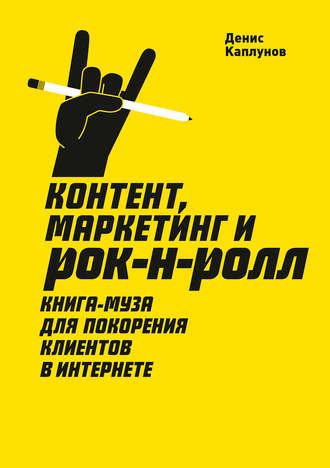 Денис Каплунов - «Контент, маркетинг и рок-н-ролл» - одна из 5 лучших книг для копирайтеров