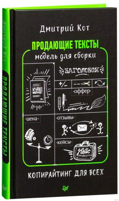 Дмитрий Кот – «Продающие тексты. Модель для сборки. Копирайтинг для всех»