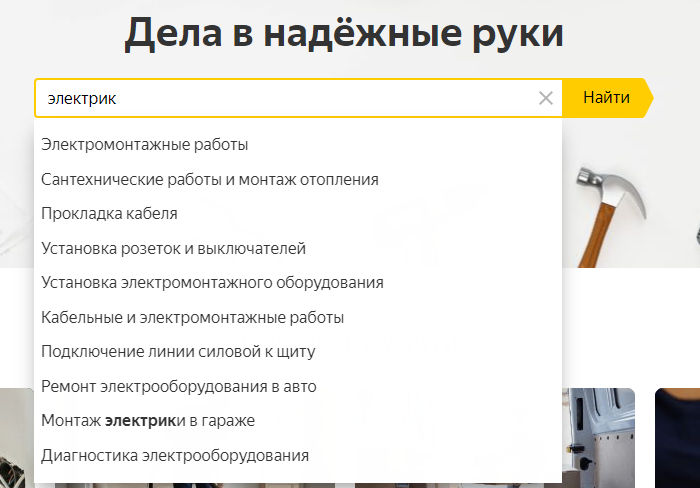 Поиск специалиста на Яндекс.Услугах с помощью строки поиска.