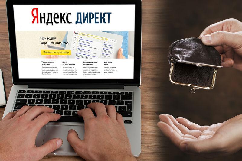 Когда бюджет Яндекс Директ расходуется слишком быстро