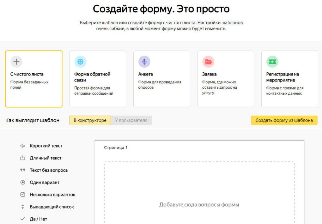 Создание Яндекс.Формы