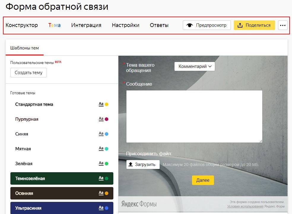 Дополнительные настройки Яндекс.Формы