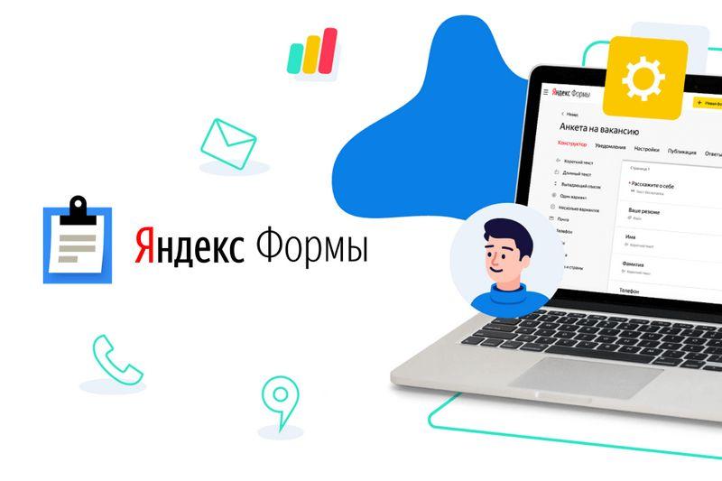 Использовать Яндекс.Формы на сайте очень удобно