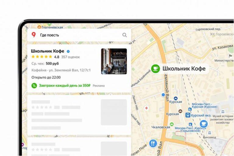 Реклама в Яндекс.Директ или на Яндекс.Картах - что лучше