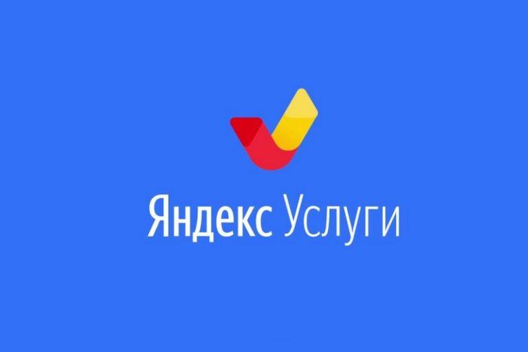 Продвижение на Яндекс.Услугах