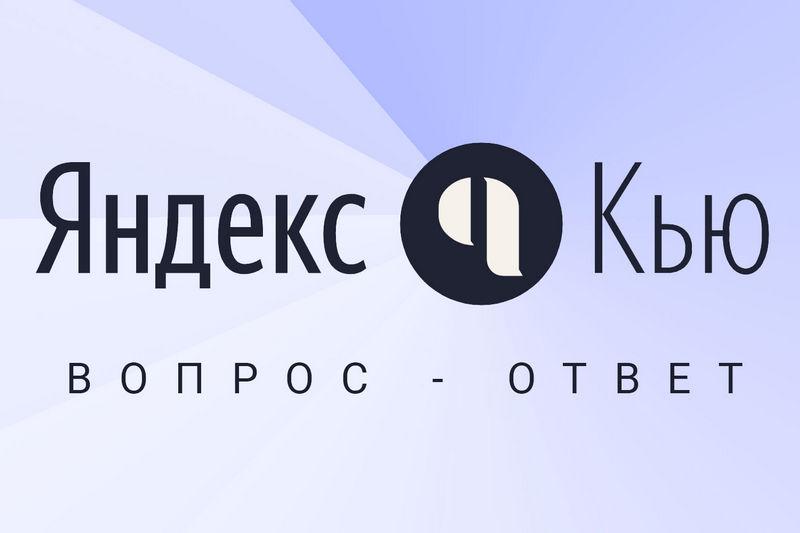 Как продвигаться на Яндекс Кью