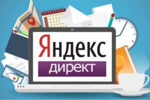 Как узнать цену клика в Яндекс.Директ ещё до настройки рекламы