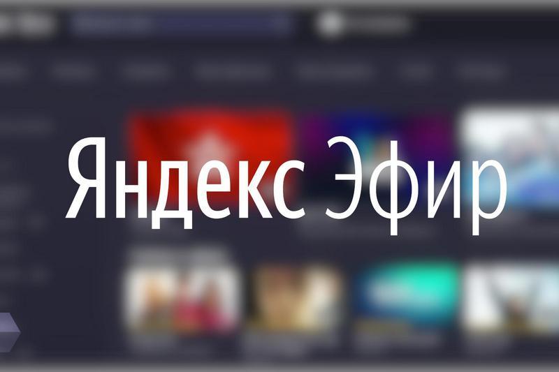 Продвижение на Яндекс.Эфире
