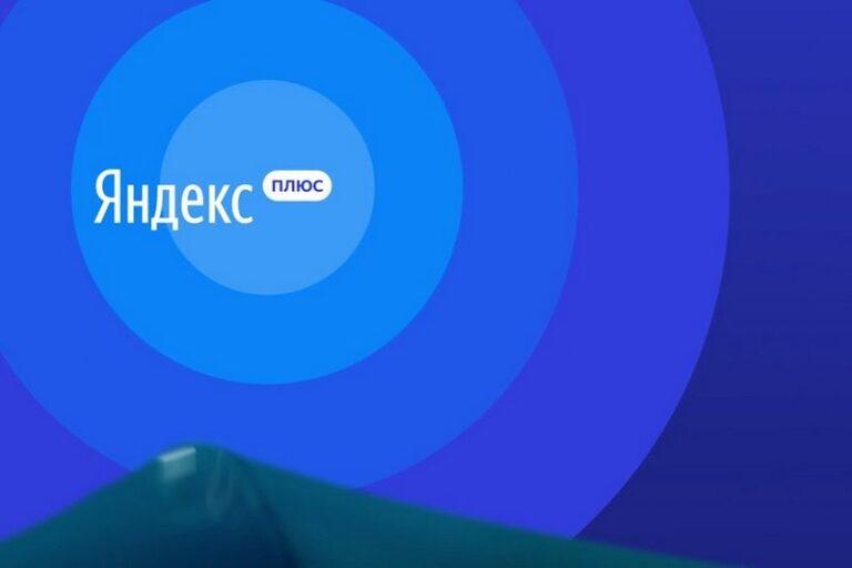 Как отключить подписку на Яндекс.Плюс